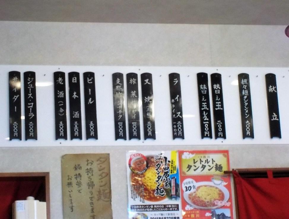 小田原 担々麺 四川