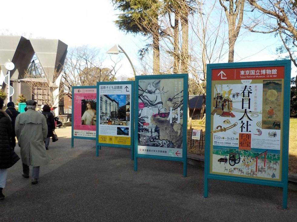 東京国立博物館 春日大社展