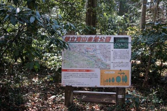 都立滝山自然公園