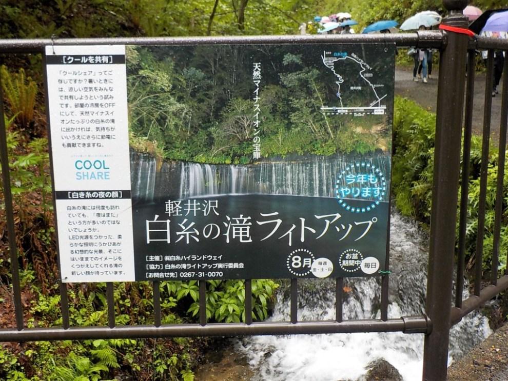 軽井沢 白糸の滝 ライトアップ