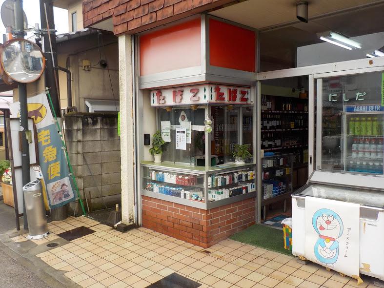 富岡製糸場近くのタバコ屋
