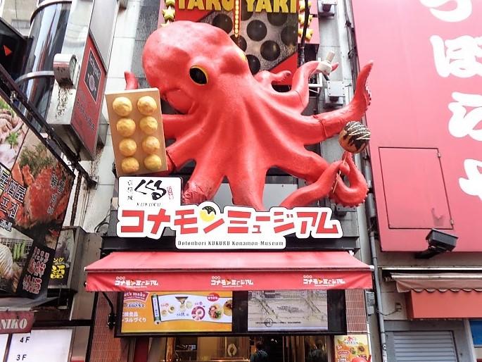 大阪 飛び出した看板