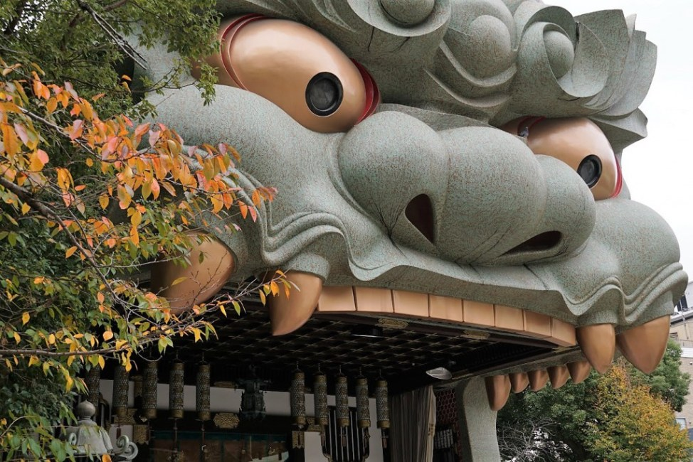 難波 八阪神社