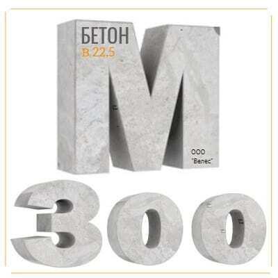 Бетон в22 5 цена москва стеновой камень из керамзитобетона
