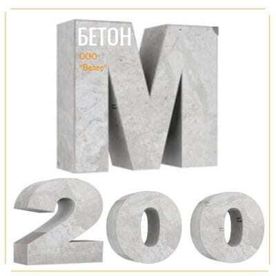 Бетон в15 в москве цена стройпроект спб купить бетон цена
