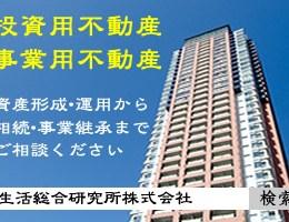 【投資用売不動産情報〜関西版〜】