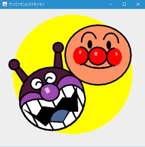 Java Graphics バイキンマンの顔を描く Around60 Toybox Of Net