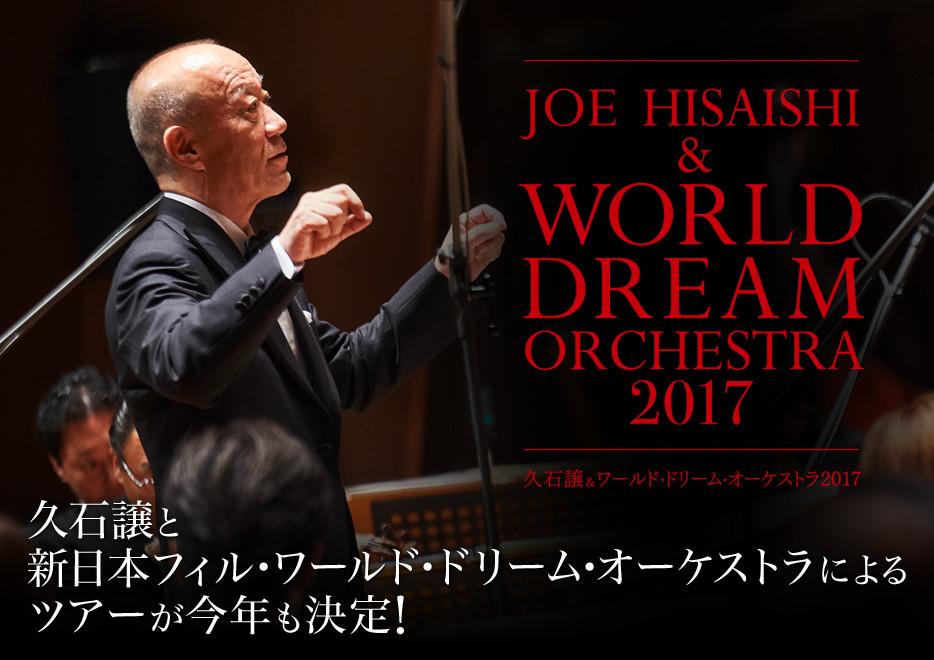 久石譲&ワールド・ドリーム・オーケストラ 2017 |チケット情報・販売・予約は ローチケ[ローソンチケット]