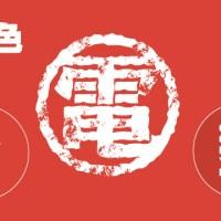 朱肉色メモ【CMYK】【RGB】
