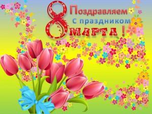 С праздиком 8 марта!