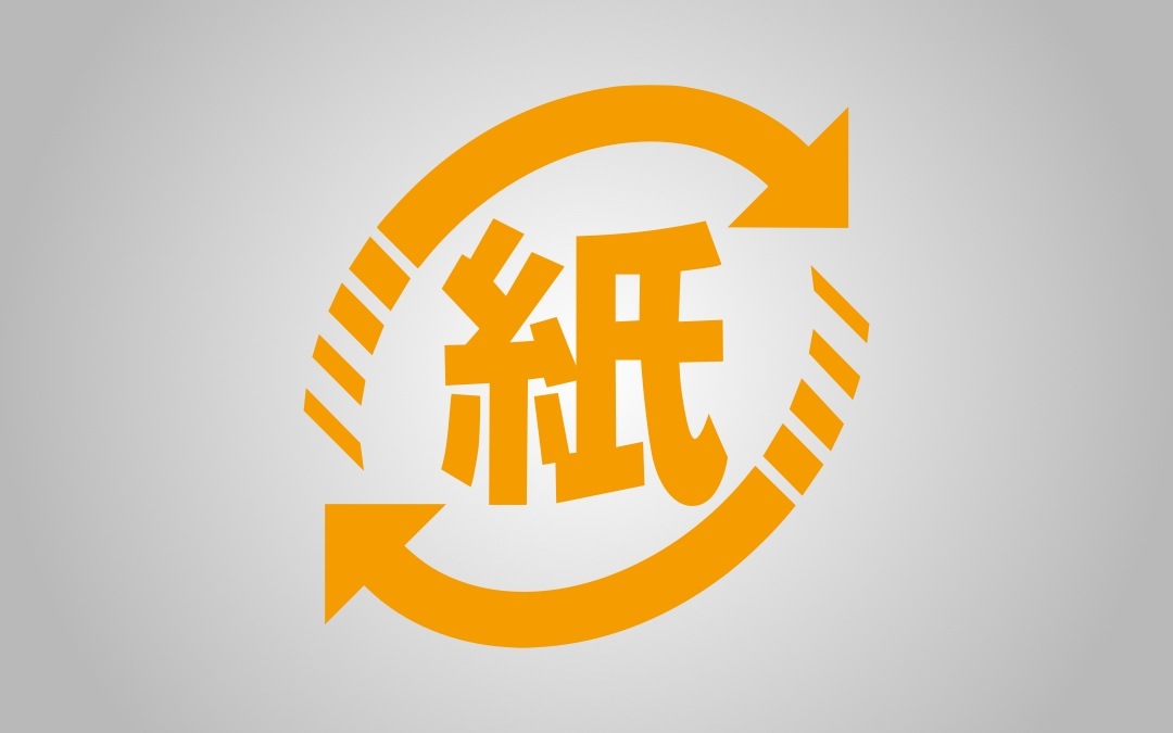 Save the Planet…in Japanese!