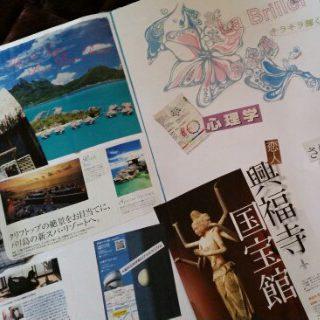 【お知らせ#1】 「新月のお宝マップ」作成会