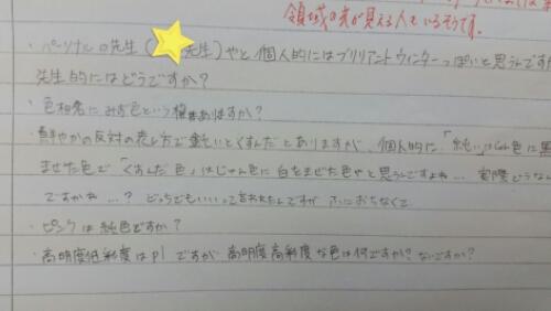 交換日記 with 専門学校生 #4