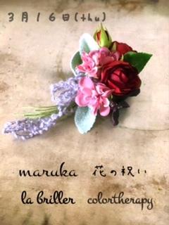 3/16お花とカラーのコラボイベント@aqui
