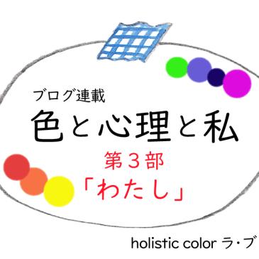 #3-7「色と心理と私」戻ってきたブルーさん 【連載 最終回】