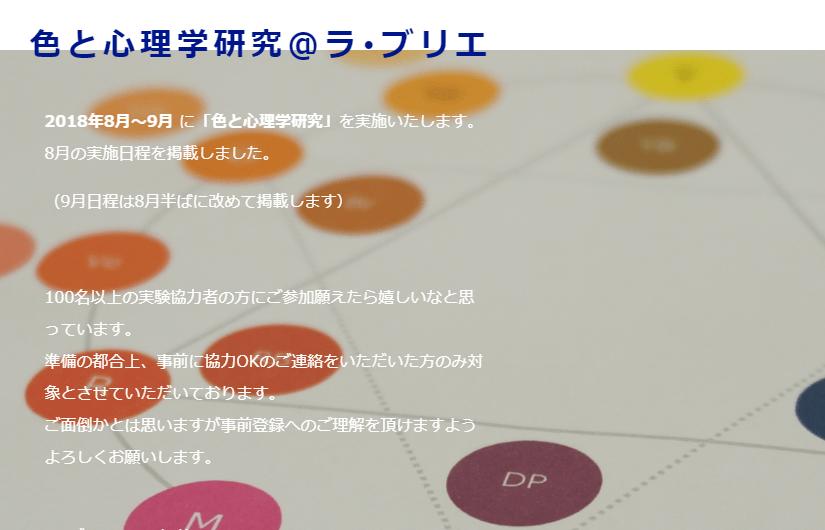 【色と心理学研究】実施日程:9月