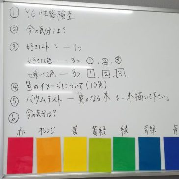 色と心理学研究日記 #1「初対面の人どうしも和気あいあい」