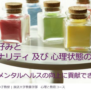 4/11「色と心理学研究」報告会を開催させていただきました(アンケートフォームをアップしました)