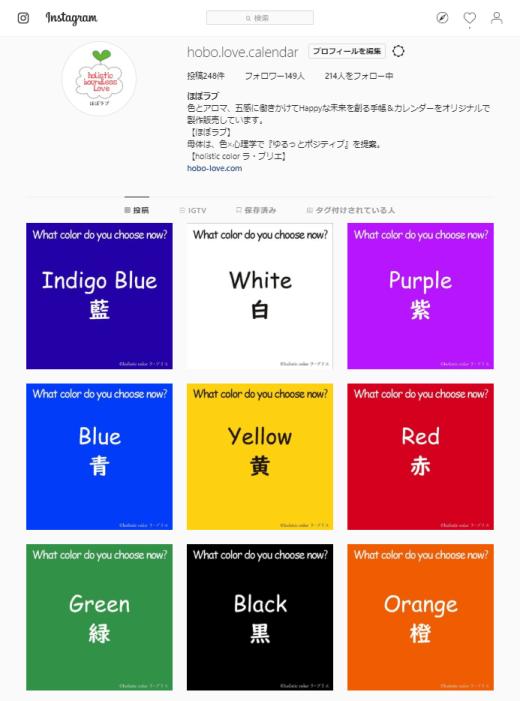 Instagram,ほぼラブ,色占い,ラブリエ,色を学びたい,大阪,奈良,Zoom,色と心理学,落ちこむ気持ちからの脱出方法,ゆううつな気分とさよならしたい ,癒しに興味がある,色の活用方法