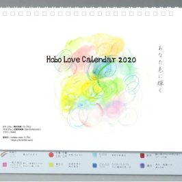 天赦日、一粒万倍日、虎の日、巳の日、水星逆行、ほぼラブ手帳・ほぼラブカレンダー2020、Riekoイラスト