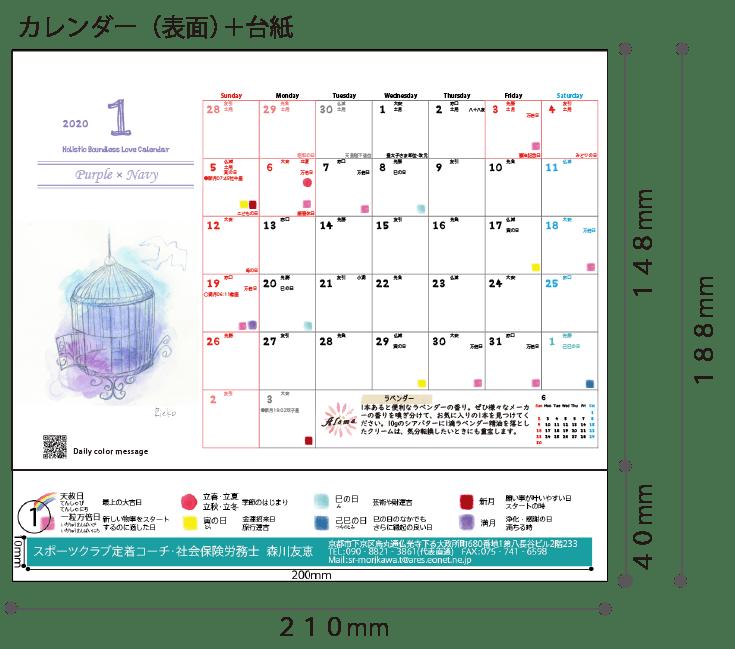 卓上カレンダー 表面+台紙