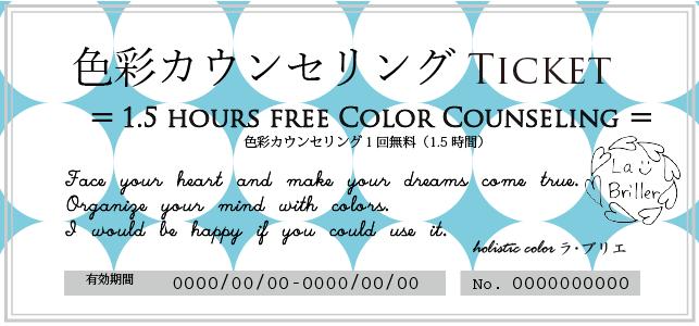 色彩カウンセリングチケット Thanks ticket