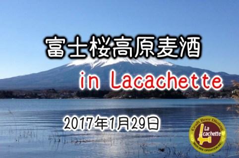 神楽坂ラ・カシェット-富士桜高原麦酒