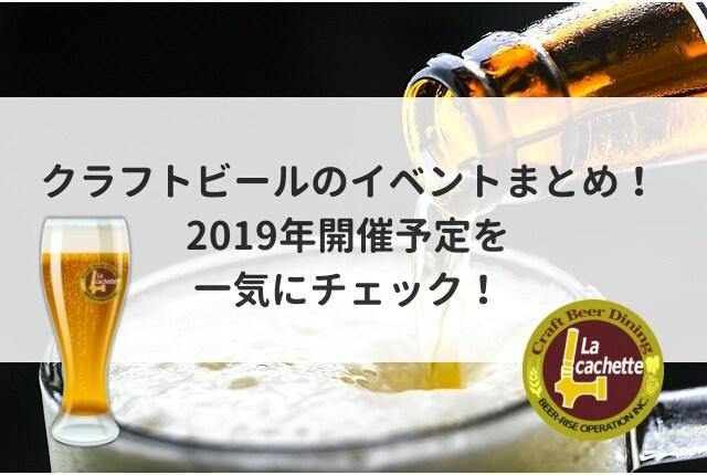 クラフトビールのイベントまとめ!2019年開催予定を一気にチェック!