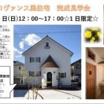 4/21(日)⌂プロヴァンス風住宅のオープンハウス⌂があります!