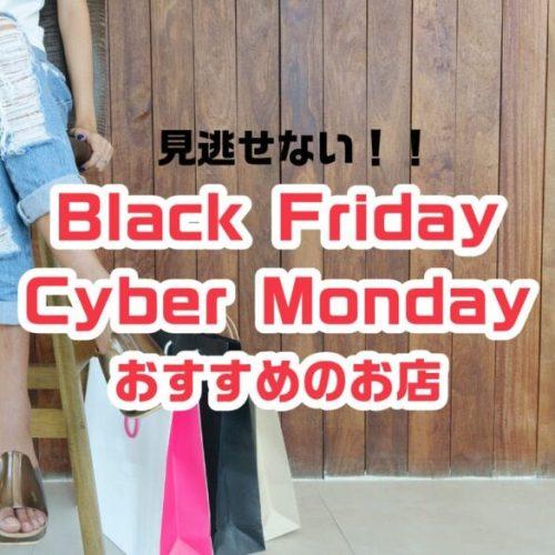アメリカのCyber Monday(サイバーマンデー) Black Friday(ブラックフライデー)おすすめショップ