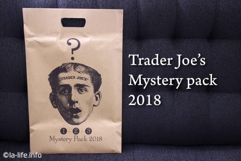 期間限定!トレーダージョーズ・Trader Joe's Mystery pack2018 トレジョのミステリーバッグ福袋