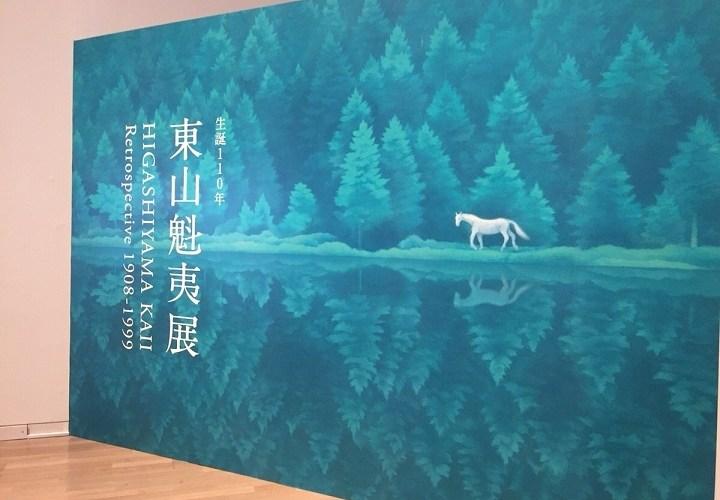 アートに見つけるグリーフ~東山魁夷展で感じたこと~