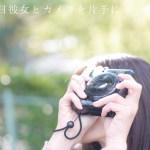 妄想カメラデート的写真展「ある日彼女とカメラを片手に」@SHUTTERHOLIC_ 11/25日(月)〜12/3(火)