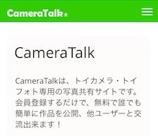トイカメラ・トイデジ写真共有サイト「Camera Talk」がスマホ対応でリニューアル