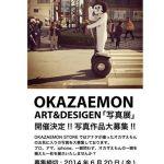 OKAZAEMON ART&DESIGN 『写真展』が開催されます!あなたもオカザえもん写真を応募してみませんか?
