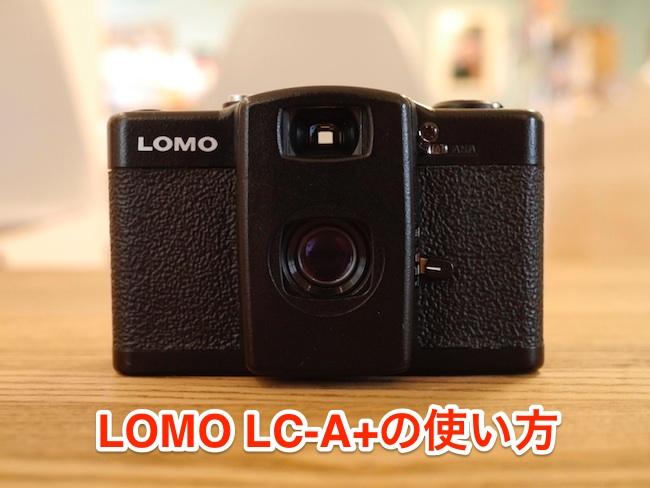 キングオブトイカメラ LOMO LC-A+の使い方