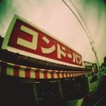 昭和レトロな雰囲気が最高!「コンドーパン(豊橋市南栄)」に行ってきた。