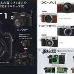 富士フィルムミニチュアカメラコレクション!何と写ルンですのガチャガチャも!
