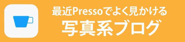 最近Pressoでよく見かける写真系ブログを紹介してみるよ。