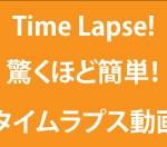 Time Lapse with HDR:驚くほど簡単!iPhoneでタイムラプス動画を撮ろう!