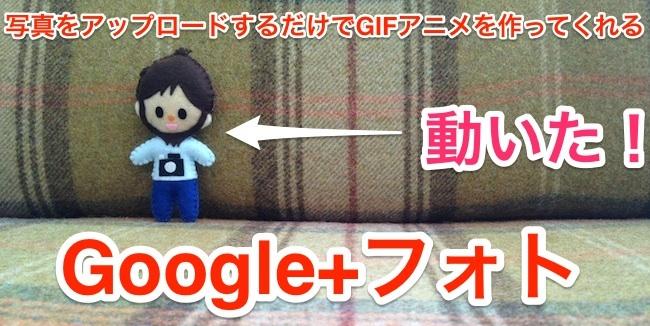写真をアップロードするだけでGIFアニメを作ってくれる(自動で!)Google+フォトを使ってみました。