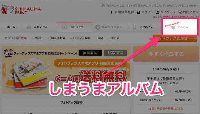 【無料】しまうまアルバム:容量無制限の画像保管サービス!