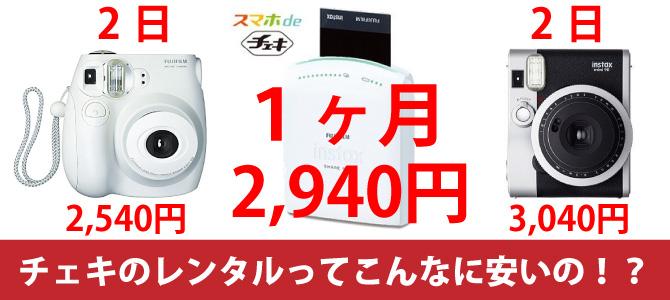 カメラレンタル最強説!スマホdeチェキが1日あたり98円で使えるとか凄くない!?