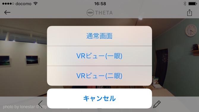 RICOH THETA Sの専用アプリがアップデートでVRビューに対応!