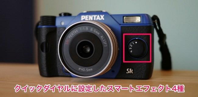 PENTAX Q10のクイックダイヤルに設定した4種類のスマートエフェクト!あなたは何を選ぶ!?