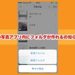 iPhoneの写真アプリ内に自分でフォルダを作れるの知らなかった!