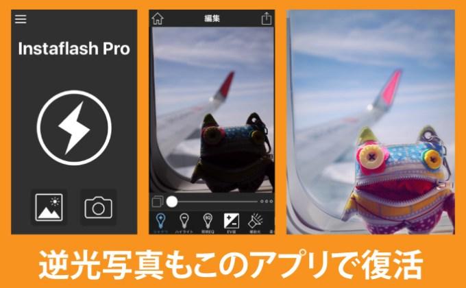 GW限定でInstaflash Proが無料セール中!逆光写真もこのアプリで復活だ!