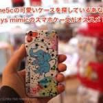 toys mimicで可愛いiPhone5c用のケースをオーダーしてみました!