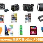 2016年Amazonと楽天で買ったカメラ関連アイテムから買って良かったと思う商品を紹介