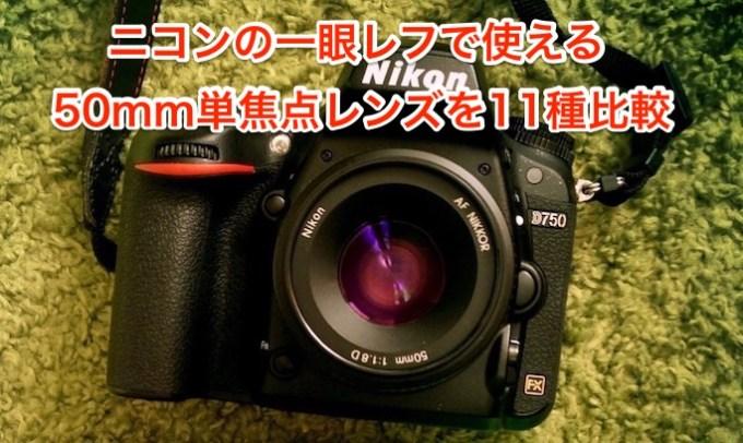 50mmの単焦点レンズ:ニコンの一眼レフで使える各メーカーのレンズを11種比較